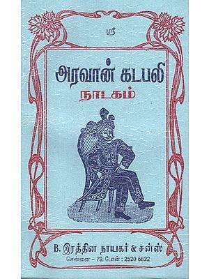 Aravan Kadabali Drama Transgender Drama or Koothu (Tamil)
