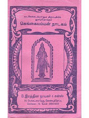 Drama on Gangaiamman as Happens at Tirupati (Tamil)