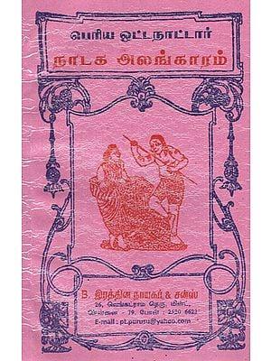 New Long Drama (Tamil)