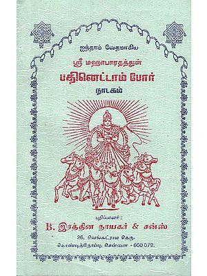 Drama on 18th Day War (Tamil)
