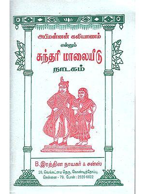 Abhimanyu Wedding (Tamil)