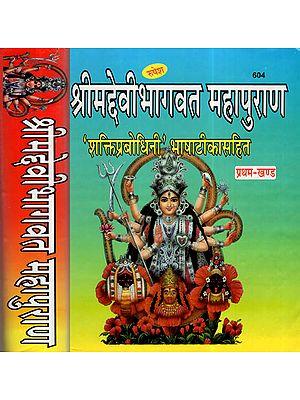 श्रीमद्देवी भागवत महापुराण - Srimad Devi Bhagwat Mahapurana (Set Of 2 Volumes)
