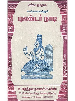 Bhujandar Nadi Related to Astrology - Contains Details of Dwadasa Birth and Death (Tamil)