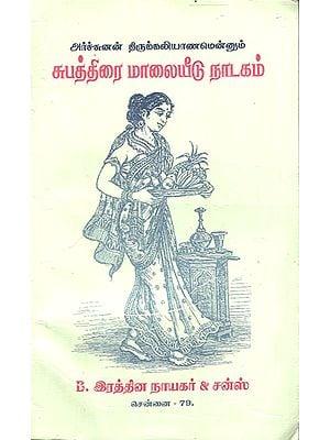 Drama on Arjun and Subatra's Wedding (Tamil)