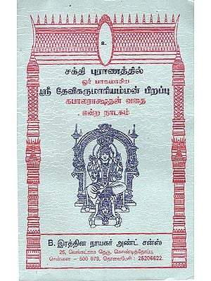Drama on Birth of Devi Karumariamman and Destruction of Kapala Rakshas (Tamil)
