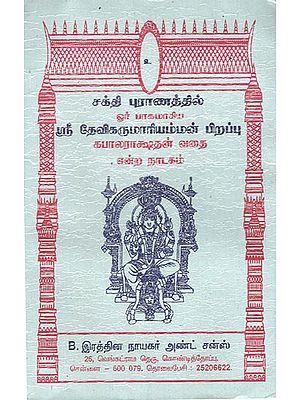 Drama on Birth of Devi Karumariamman and Destruction of Kapala Rakshas (Tamil)