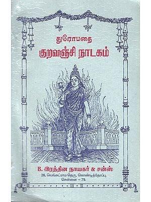 Kuravanchi Drama - Tribes of Tamil Nadu (Tamil)