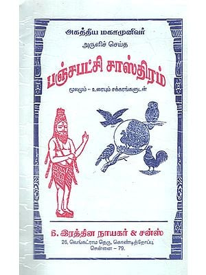 Agasthiyar's Sastras of Five Birds - Original with Remedial Measures and Advice of Shiviji to Parvathi with Explanation (Tamil)