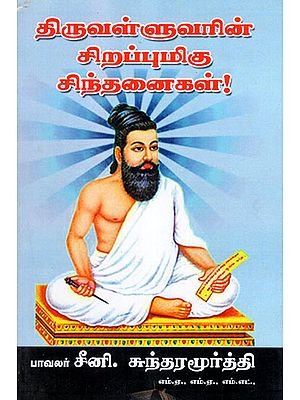Worthwhile or Distinguished Thoughts of Thiruvalluar (Tamil)