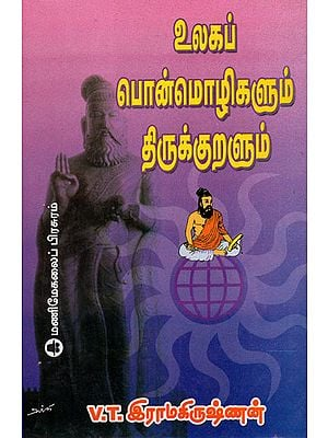 World Proverbs and Thirukkural (An Old and Rare Book in Tamil)