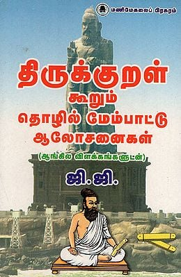 Techniques Quoted By Thirukkural for Industrial Development with Explanation in English (Old Book in Tamil)