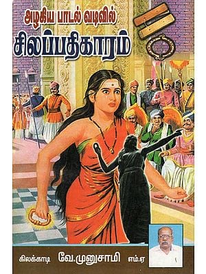 Silappadikaram in Musical Form (Tamil)