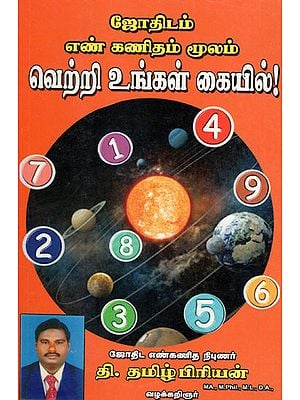 Numerological Astrology (Tamil)