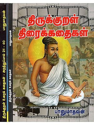 Stories For Thirukkural (Set of Three Volumes in Tamil)