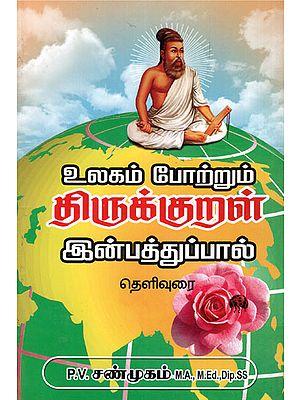 World Famous Thirukkural- Inbathupal (Tamil)