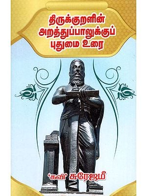 New Explanation for Thirukkural's Arathupal (Tamil)