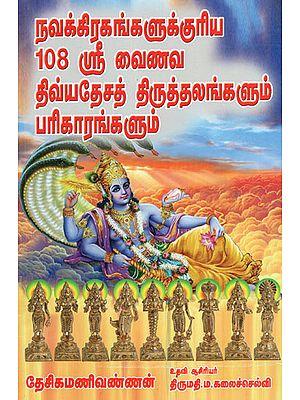 108 Vaishnavite Navagraha Shrines for Remedial Measures (Tamil)