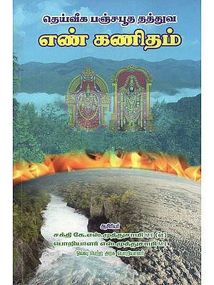 Divine Five Elements Philosophical Numerology (Tamil)