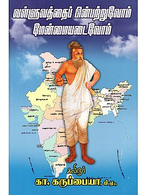 Let us Follow Thirukkural and Achieve Greatness (Tamil)