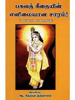 Ramana Maharishi's Simplified Version of Bhagavat Gita (Tamil)