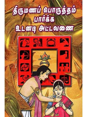 Ready Reckoner For Horoscope Matching (Tamil)