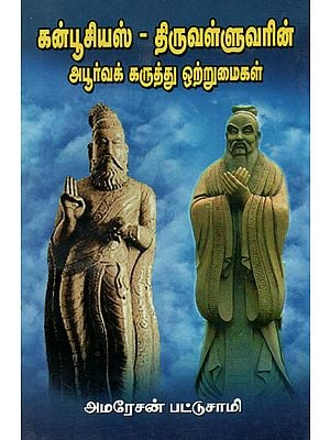 Similarities of Confucious and Thiruvalluar's Thoughts (Tamil)