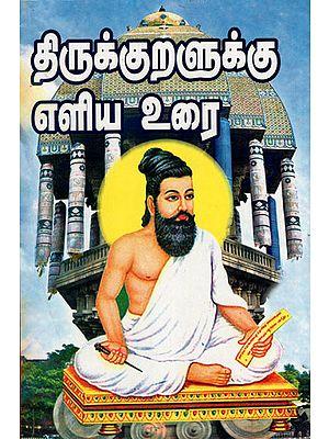 Simple Explanation for Thirukkural (Tamil)