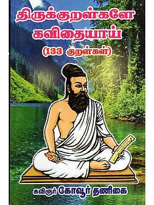 Thirukkural As Kavithas (Tamil)