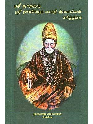 Sri Jagadguru Sri Nrishimha Bharati Mahaswamigal Charithram (Tamil)
