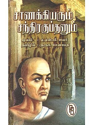 Chanakya and Chandragupta (Tamil)