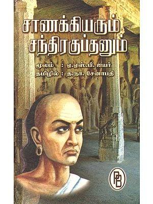 Chanakya and Chandragupta (Tamil)
