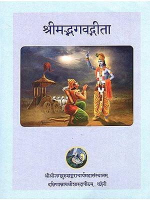 Srimad Bhagavad Gita (Sanskrit)