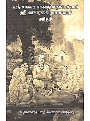 Sri Sankara Bhagavatpadacharya and Sri Suresvaracharya (Tamil)