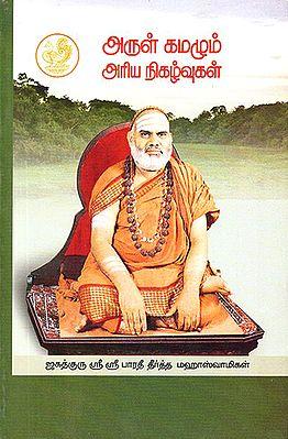 Arul Kamazhum Ariya Nigazhvugal (Tamil)
