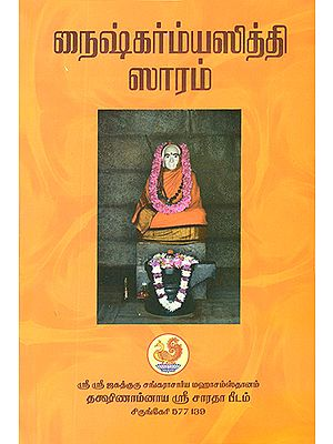 Naishkarmya Siddhi Saaram (Tamil)