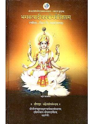 भगवत्पादीयप्रयोगवैशिष्ट्यम्: Bhagavatapadeeya Prayoga Vaishishtyam (Sanskrit)