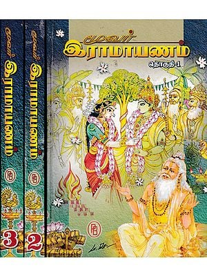 Ramayana (Set of 3 Volumes in Tamil)