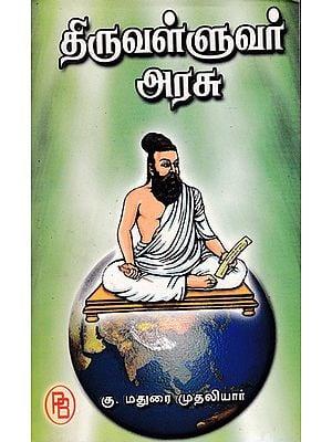 Thiruvalluvar's State (Tamil)