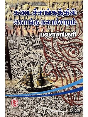 Kongu Tradition at The End of Sangam Period (Tamil)