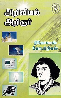 Nicholas and Copernicus Mathematician and Astronomer (Tamil)