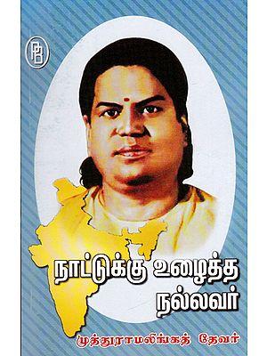 Patriot Muthuramalinga Thevar(Tamil)