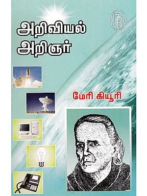 Marie Curie Physicist (Tamil)
