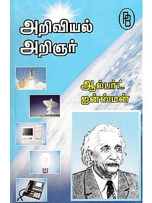 Albert Einstein Physicist (Tamil)