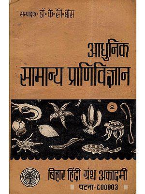 आधुनिक सामान्य प्राणिविज्ञान - Modern General Zoology -Vol-2 (An Old and Rare Book)