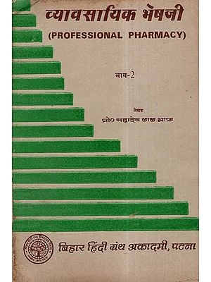 व्यावसायिक भेषजी - Professional Pharmacy -Bhag 2 (An Old and Rare Book)