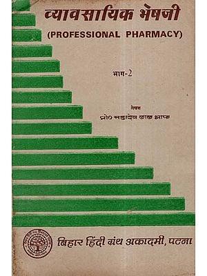 व्यावसायिक भेषजी - Professional Pharmacy -Bhag 2 (An Old and Rare Book)