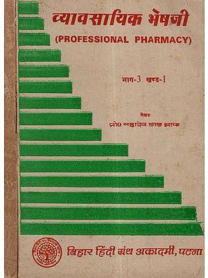 व्यावसायिक भेषजी - Professional Pharmacy -Set of 2 Books (An Old and Rare Book)
