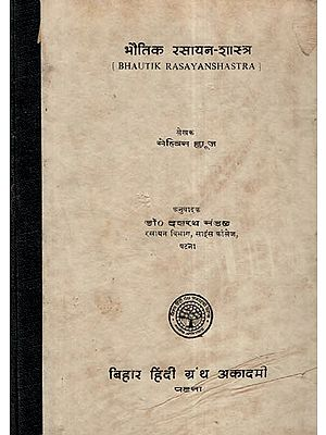 भौतिक रसायन - शास्त्र - Bhautik Rasayanshastra (An Old and Rare Book)