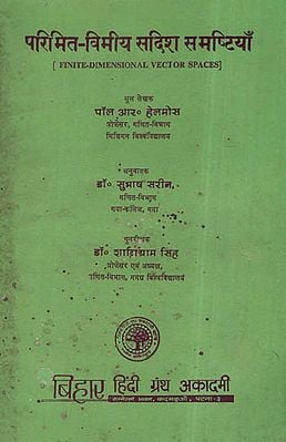 परिमित - विमीय सदिश समष्टियाँ - Finite -Dimensional Vector Spaces (An Old and Rare Book)