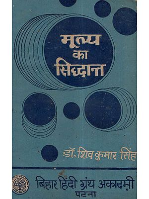 मूल्य का सिद्धान्त - Micro Economic Analyais of Principle of Value (An Old and Rare Book)